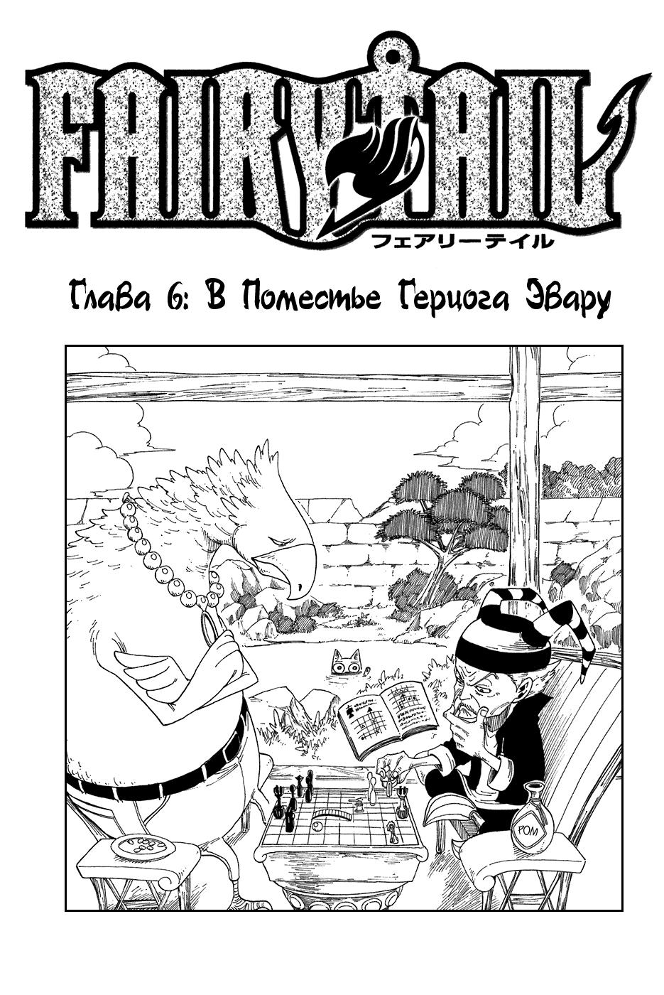Манга Fairy Tail / Фейри Тейл / Хвост Феи Манга Fairy Tail Глава # 6 - В поместье герцога Эвару, страница 1
