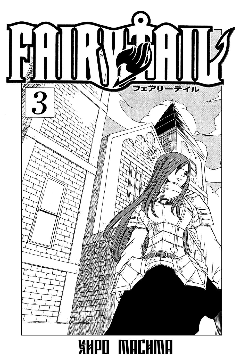 Манга Fairy Tail / Фейри Тейл / Хвост Феи Манга Fairy Tail Глава # 14 - Титатния, страница 1