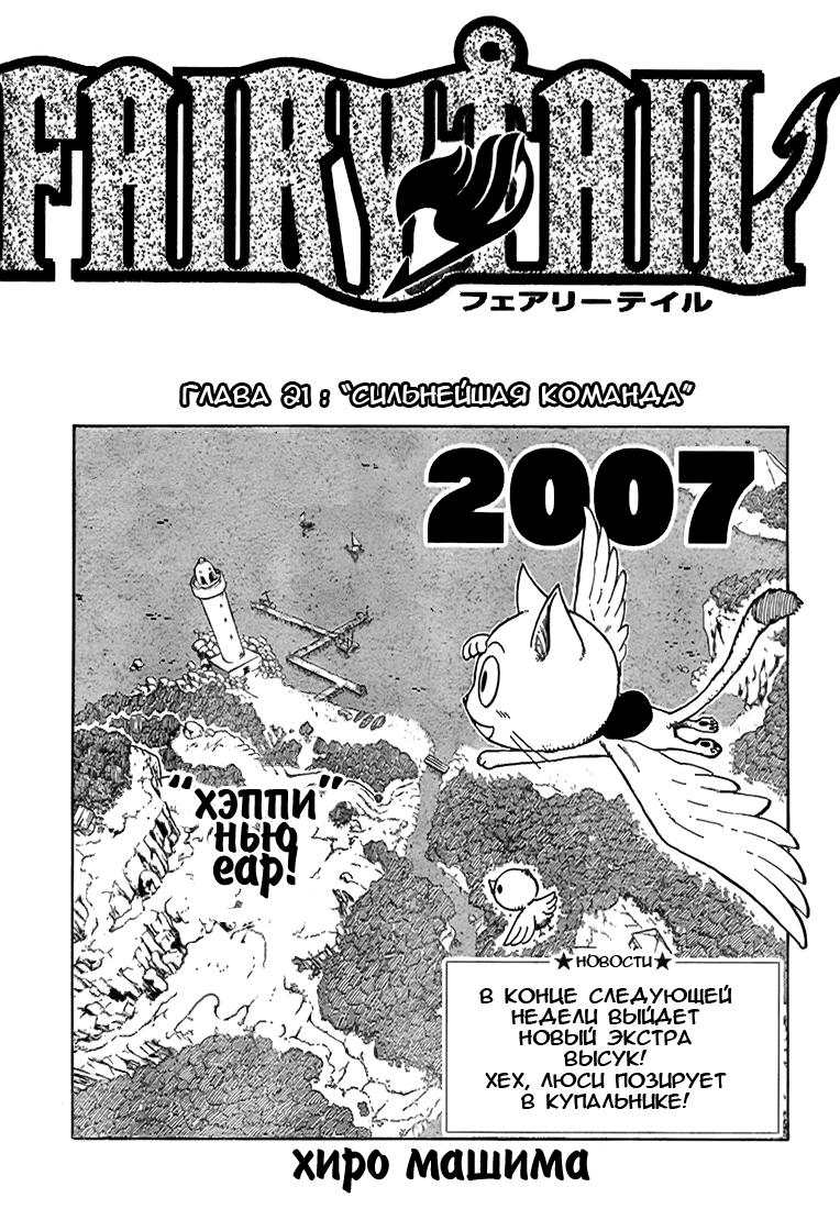 Манга Fairy Tail / Фейри Тейл / Хвост Феи Манга Fairy Tail Глава # 21 - Сильнейшая команда, страница 1