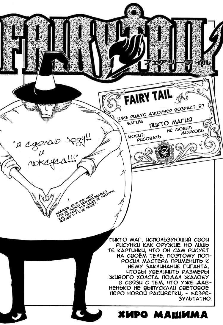 Манга Fairy Tail / Фейри Тейл / Хвост Феи Манга Fairy Tail Глава # 36 - Ур, страница 1