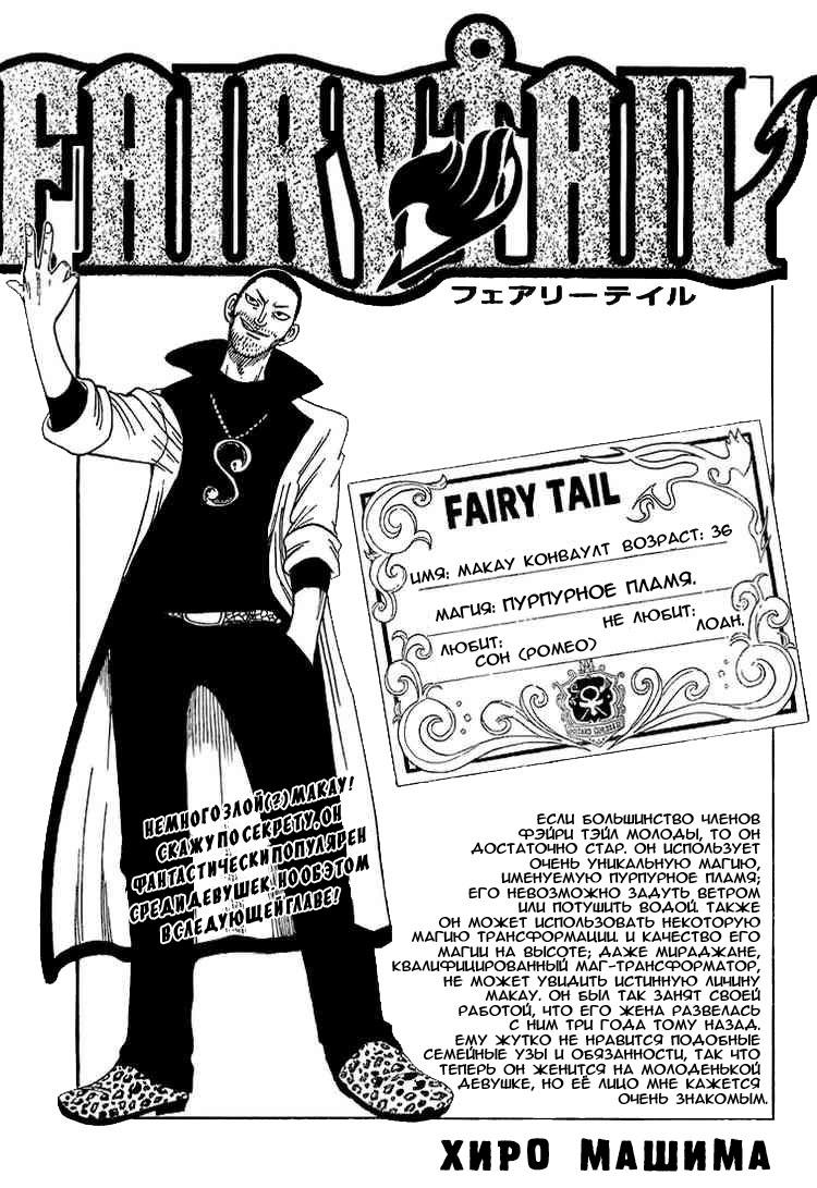 Манга Fairy Tail / Фейри Тейл / Хвост Феи Манга Fairy Tail Глава # 37 - Синяя птица, страница 1