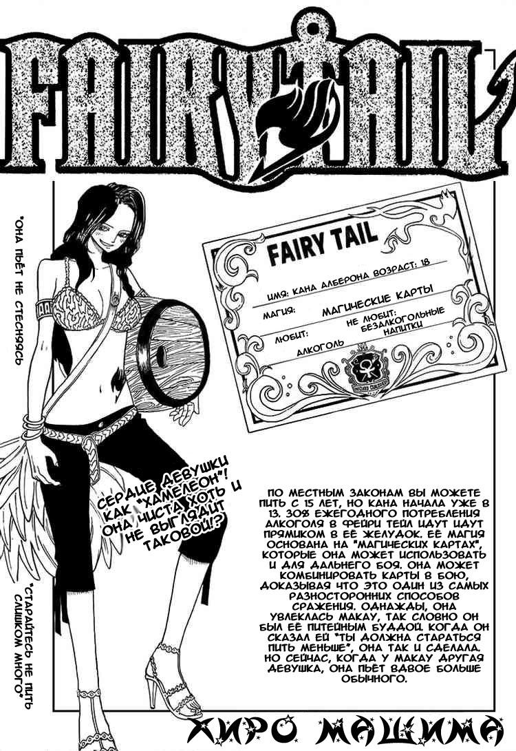 Манга Fairy Tail / Фейри Тейл / Хвост Феи Манга Fairy Tail Глава # 38 - Вечная магия, страница 1