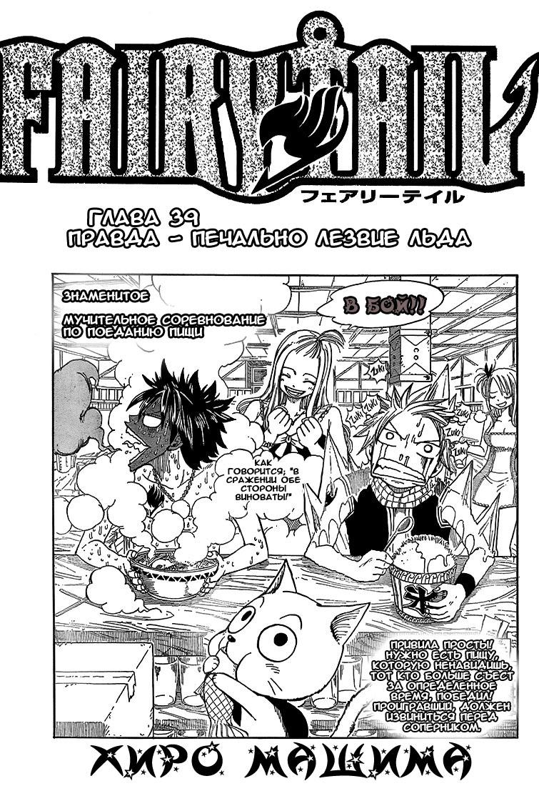 Манга Fairy Tail / Фейри Тейл / Хвост Феи Манга Fairy Tail Глава # 39 - Правда - печальное лезвие льда, страница 1