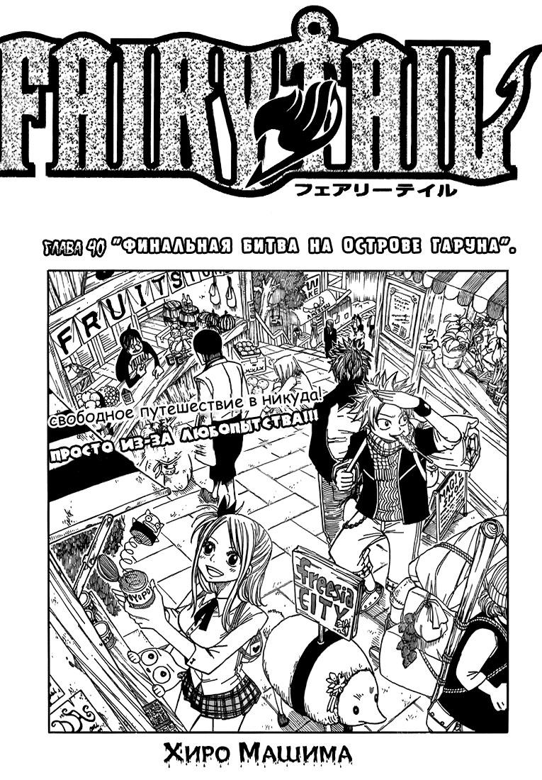 Манга Fairy Tail / Фейри Тейл / Хвост Феи Манга Fairy Tail Глава # 40 - Финальная битва на острове Гаруна, страница 1