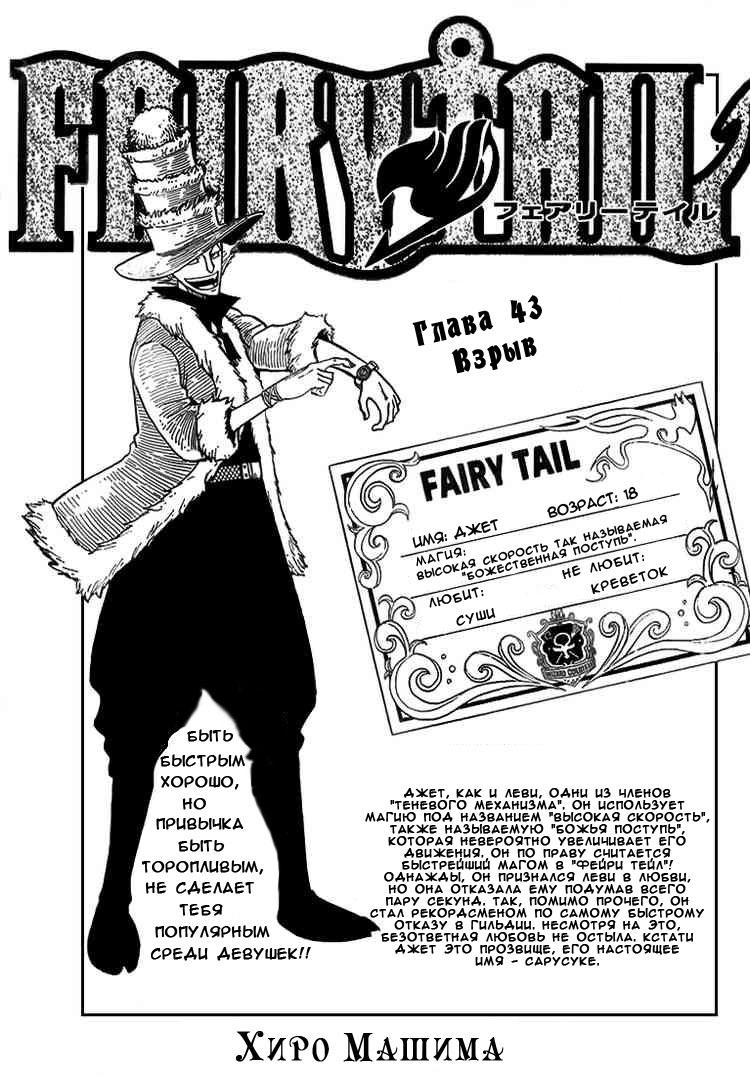 Манга Fairy Tail / Фейри Тейл / Хвост Феи Манга Fairy Tail Глава # 43 - Взрыв, страница 1