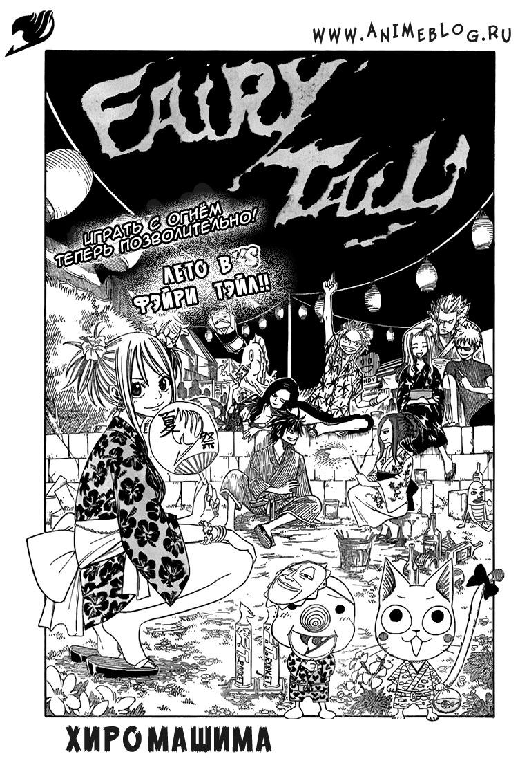 Манга Fairy Tail / Фейри Тейл / Хвост Феи Манга Fairy Tail Глава # 48 - Человеческие законы, страница 1