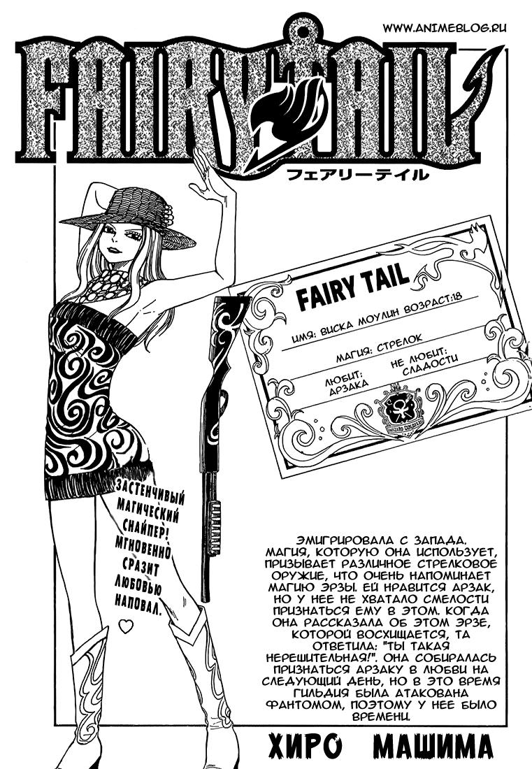 Манга Fairy Tail / Фейри Тейл / Хвост Феи Манга Fairy Tail Глава # 53 - Сверкающая битва, страница 1