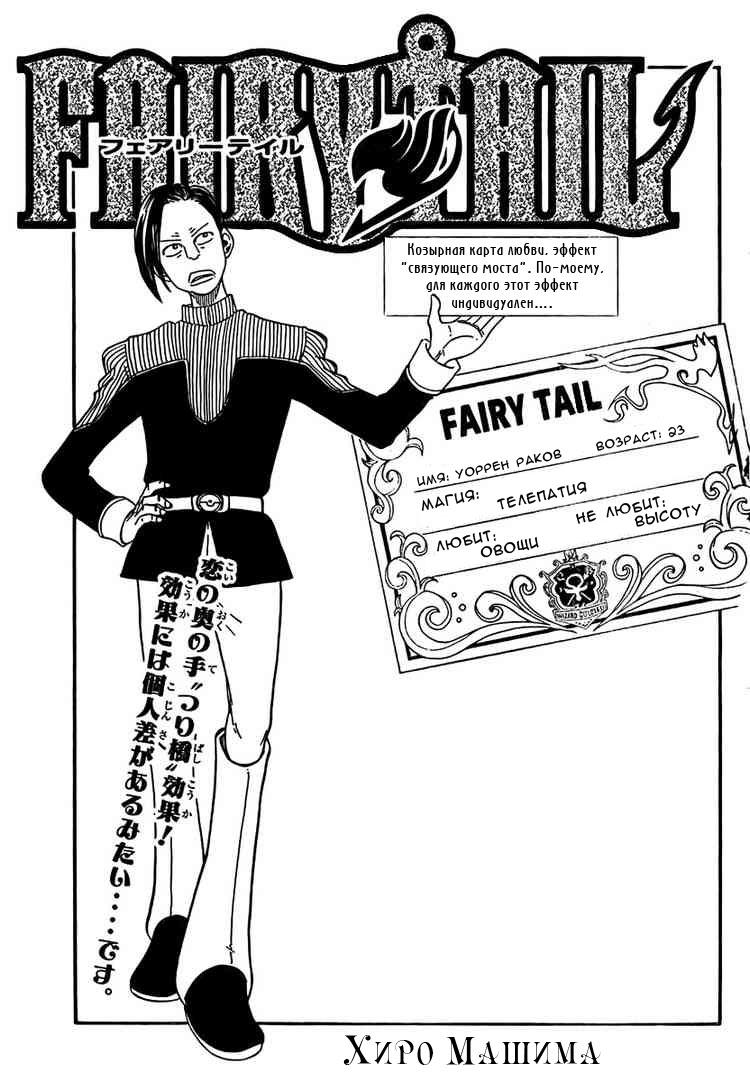 Манга Fairy Tail / Фейри Тейл / Хвост Феи Манга Fairy Tail Глава # 54 - Фантом МК 2, страница 1