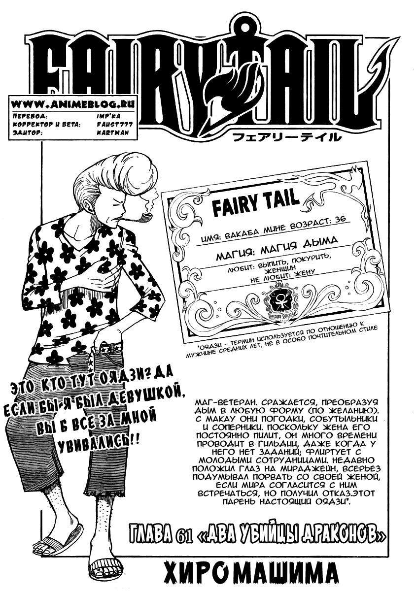 Манга Fairy Tail / Фейри Тейл / Хвост Феи Манга Fairy Tail Глава # 61- Два убийцы драконов, страница 1