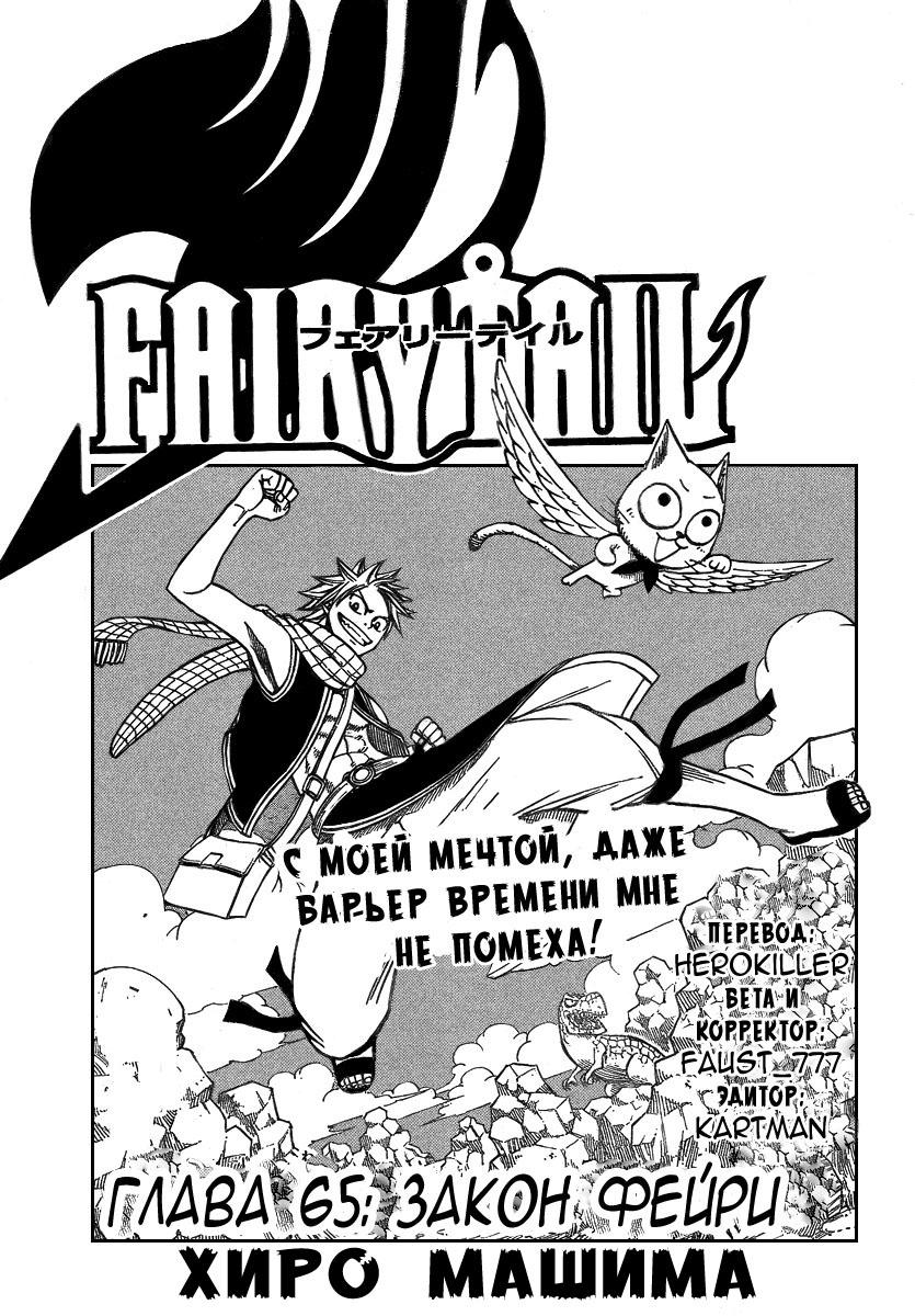 Манга Fairy Tail / Фейри Тейл / Хвост Феи Манга Fairy Tail Глава # 65 - Закон Фейри, страница 1