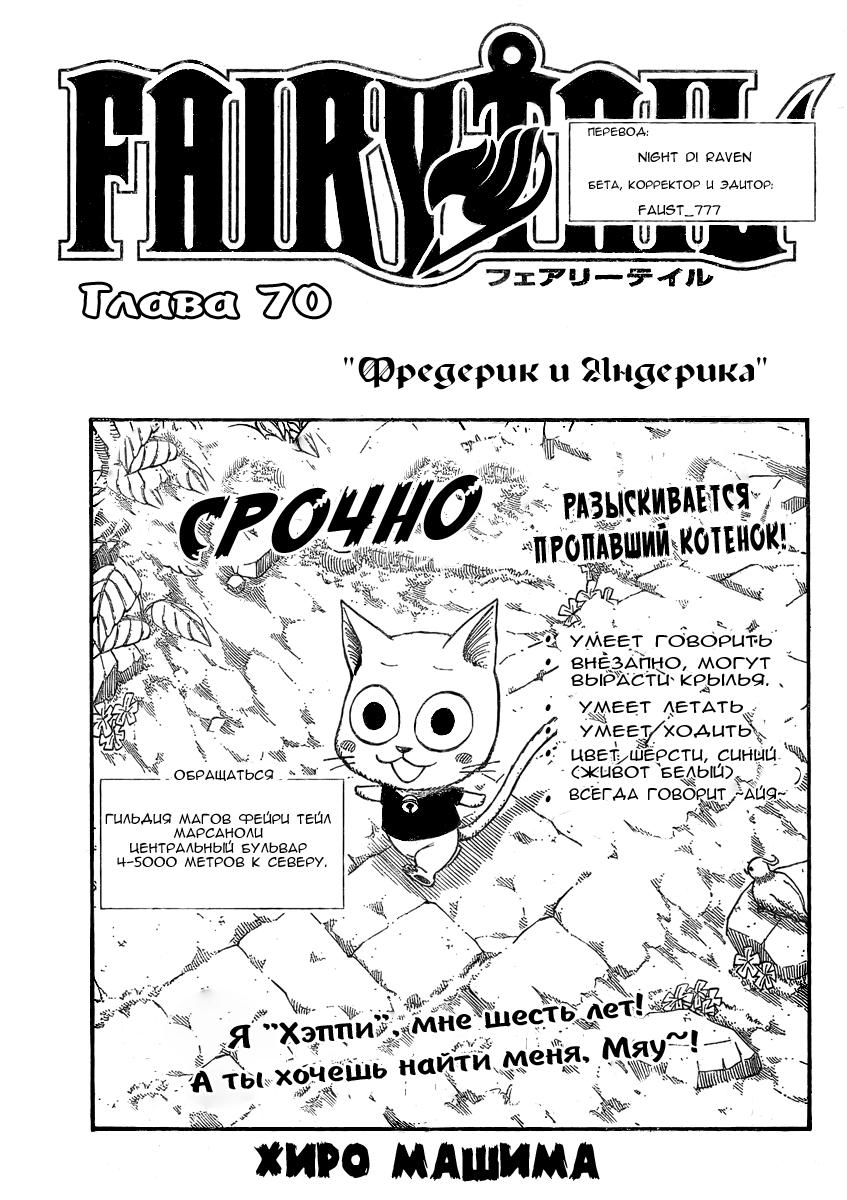 Манга Fairy Tail / Фейри Тейл / Хвост Феи Манга Fairy Tail Глава # 70 - Фредерик и Яндерика, страница 1