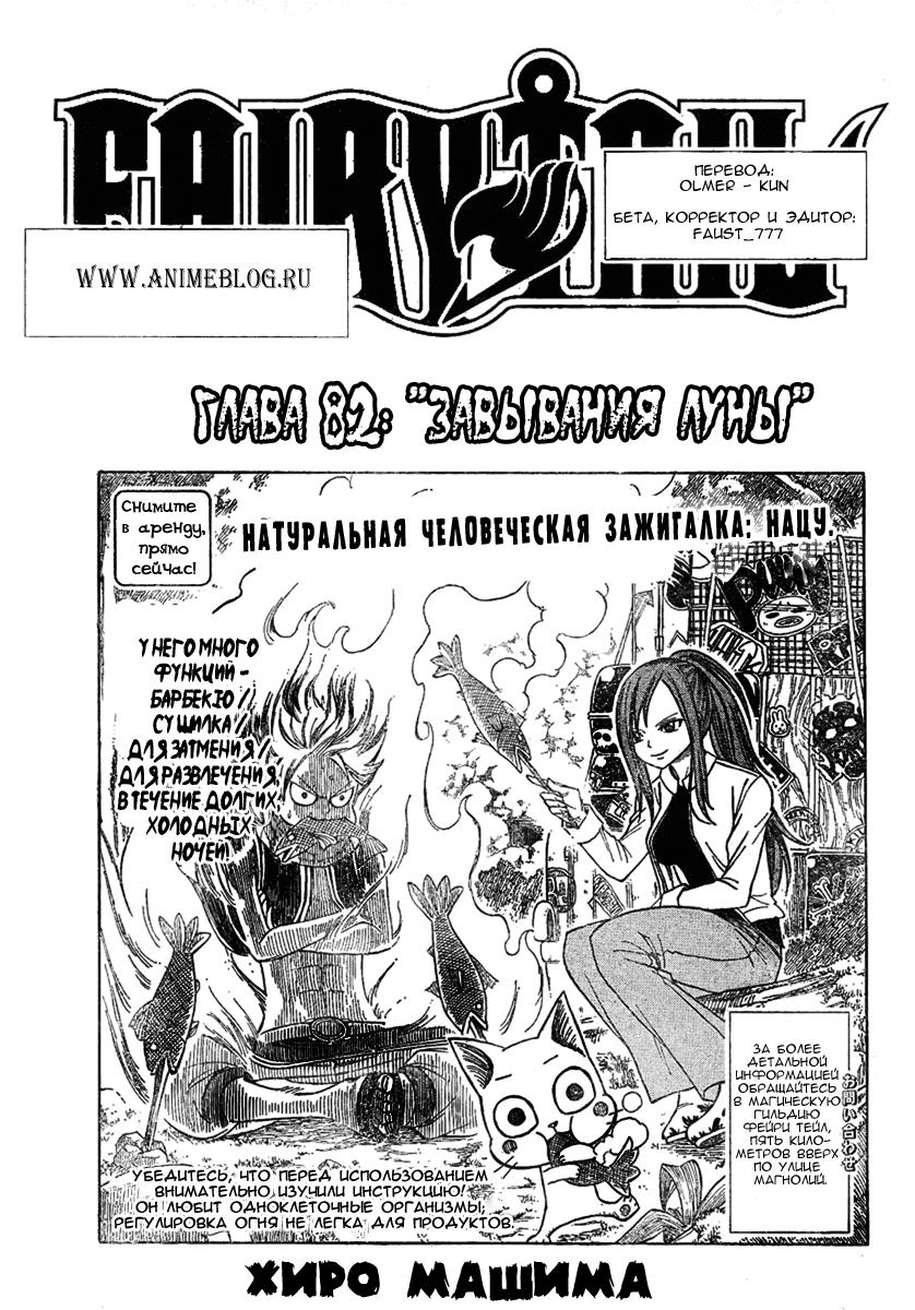 Манга Fairy Tail / Фейри Тейл / Хвост Феи Манга Fairy Tail Глава # 82 - Завывания луны, страница 1