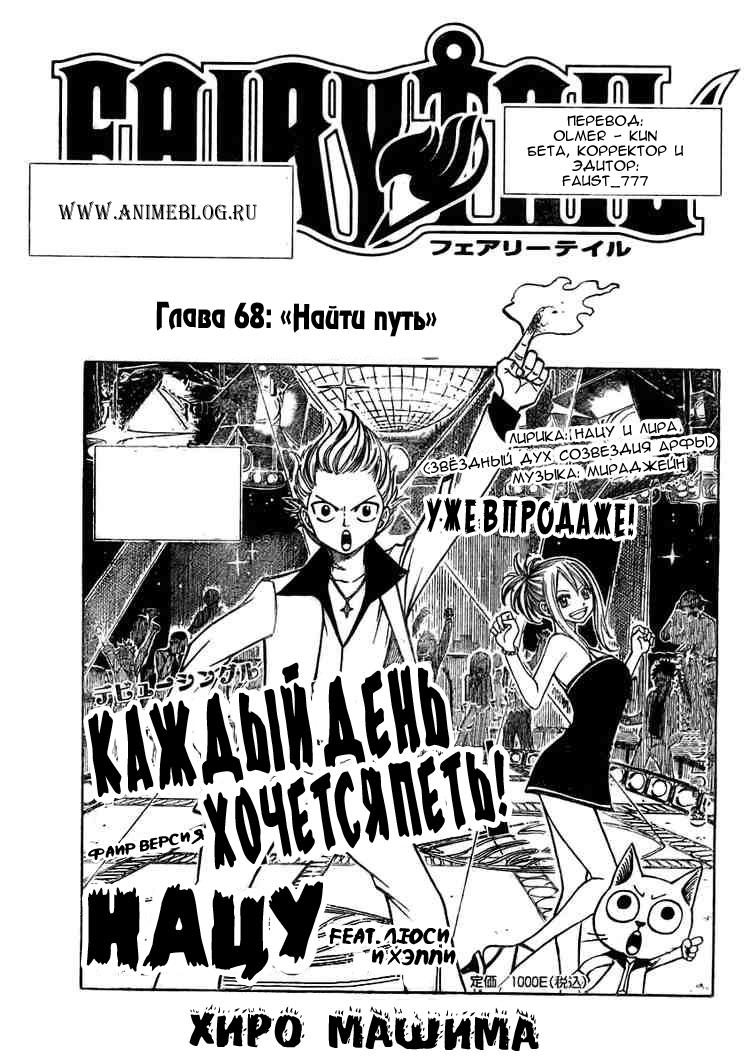 Манга Fairy Tail / Фейри Тейл / Хвост Феи Манга Fairy Tail Глава # 83 - Найти путь, страница 1