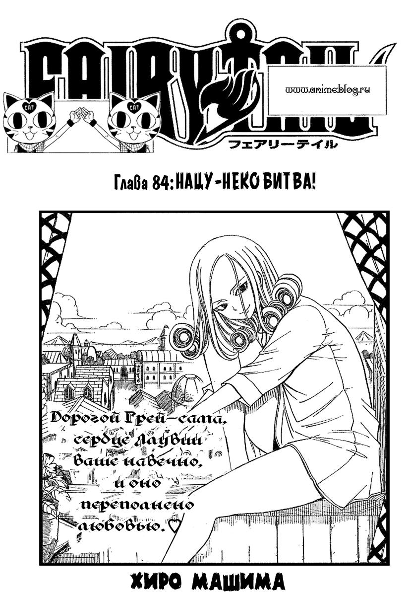 Манга Fairy Tail / Фейри Тейл / Хвост Феи Манга Fairy Tail Глава # 84 - Нацу-Неко битва, страница 1