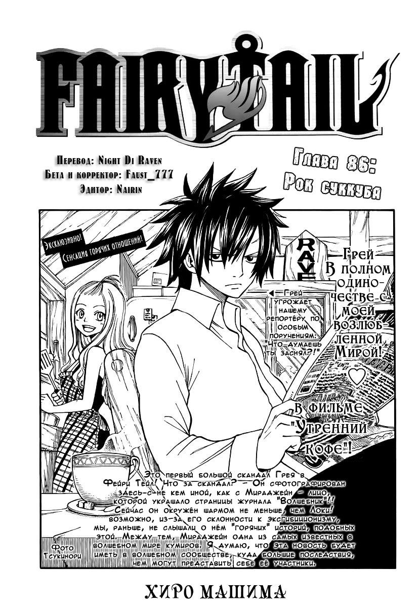 Манга Fairy Tail / Фейри Тейл / Хвост Феи Манга Fairy Tail Глава # 86 - Рок суккуба, страница 1