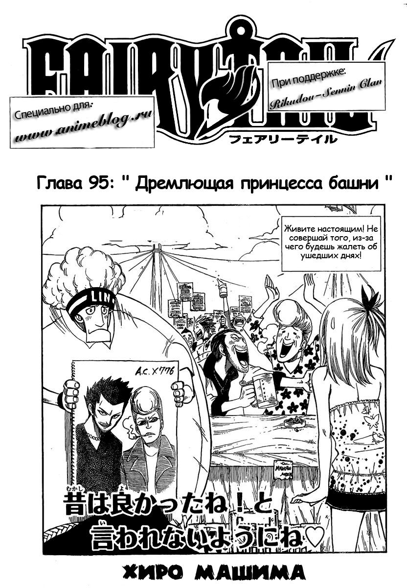 Манга Fairy Tail / Фейри Тейл / Хвост Феи Манга Fairy Tail Глава # 95 - Дремлющая принцесса башни, страница 1