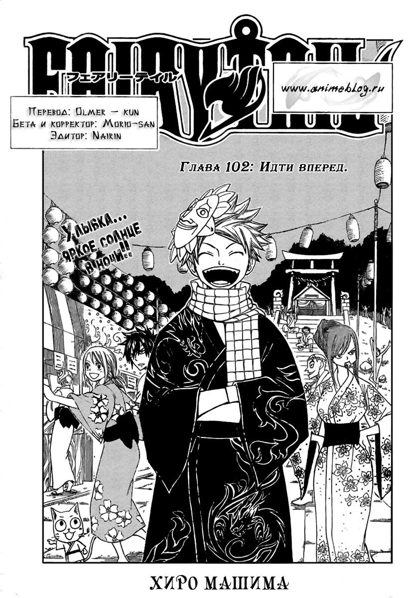 Манга Fairy Tail / Фейри Тейл / Хвост Феи Манга Fairy Tail Глава # 102 - Идти вперед, страница 1