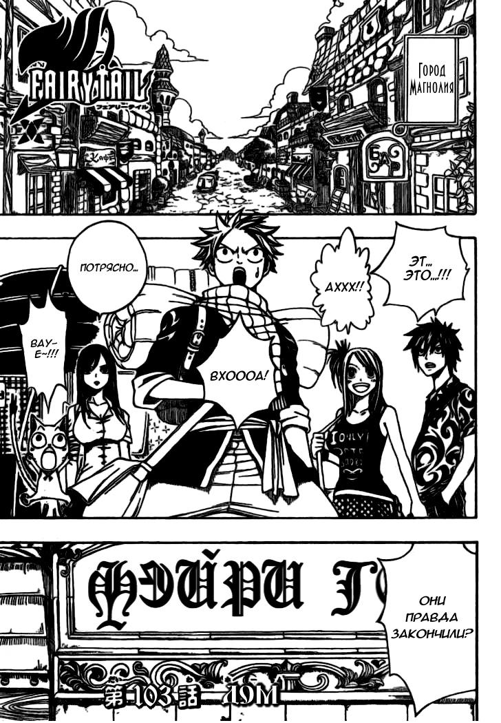 Манга Fairy Tail / Фейри Тейл / Хвост Феи Манга Fairy Tail Глава # 103 - Дом, страница 1