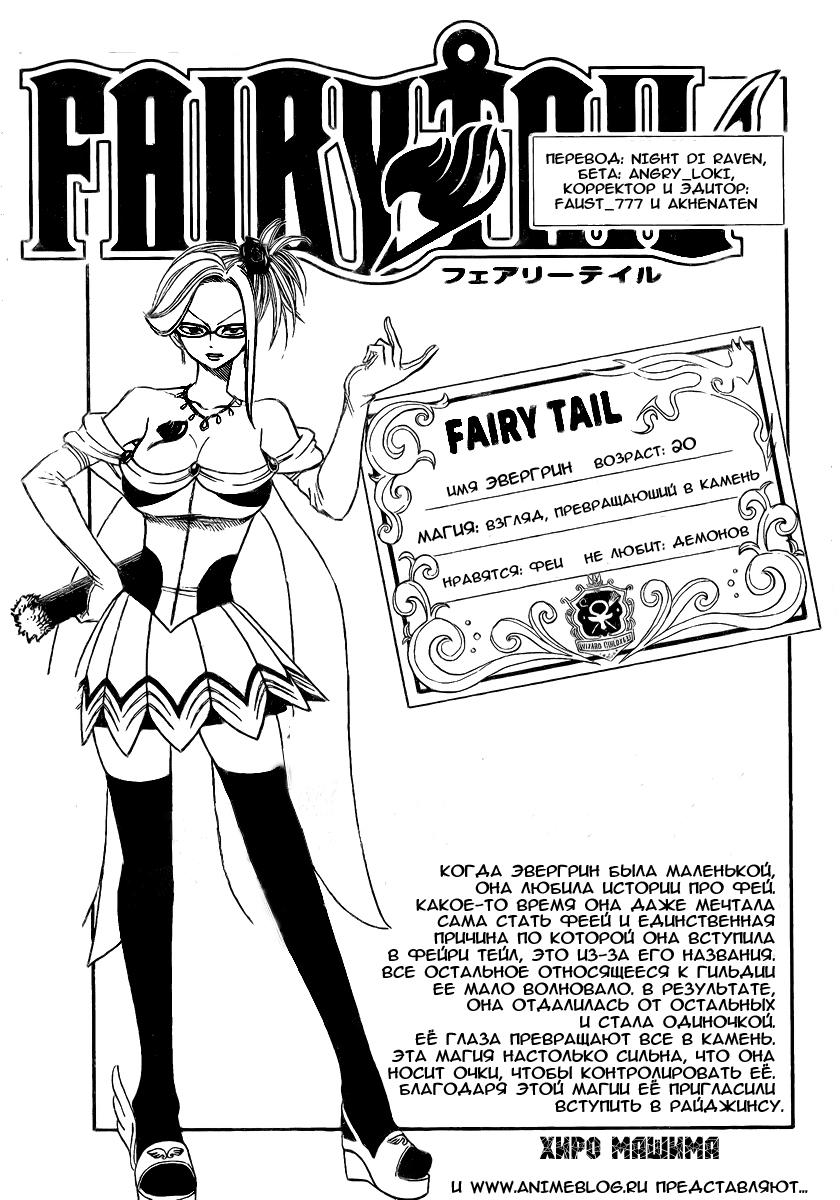 Манга Fairy Tail / Фейри Тейл / Хвост Феи Манга Fairy Tail Глава # 107 - Битва Фейри Тейл, страница 1