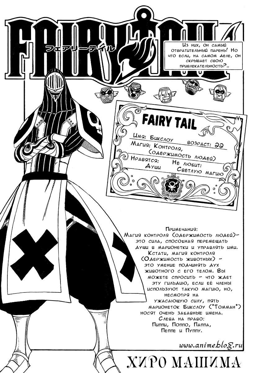 Манга Fairy Tail / Фейри Тейл / Хвост Феи Манга Fairy Tail Глава # 108 - В атаааку!!!, страница 1