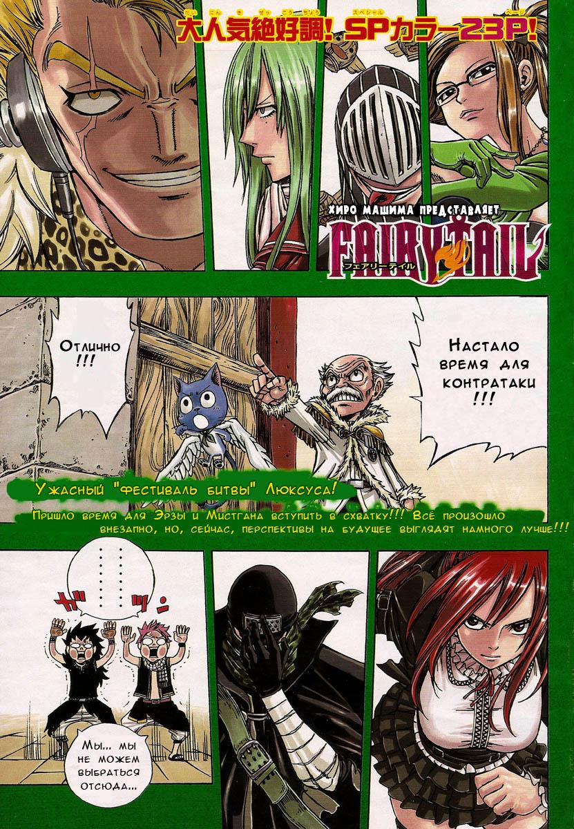 Манга Fairy Tail / Фейри Тейл / Хвост Феи Манга Fairy Tail Глава # 112 - Танец с саблями, страница 1