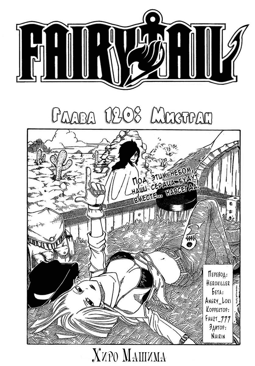 Манга Fairy Tail / Фейри Тейл / Хвост Феи Манга Fairy Tail Глава # 120 - Мистиган, страница 1